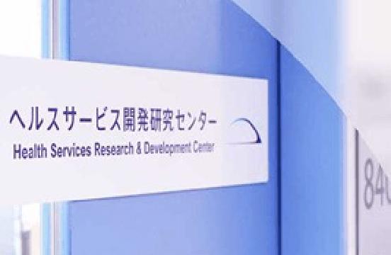 〈サービス分野〉 医療・介護の質の評価PJ|筑波大学オープンイノベーション国際戦略機構